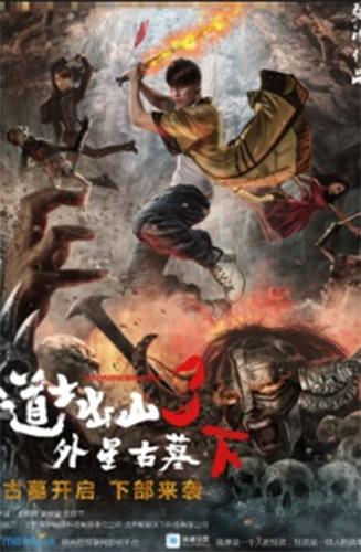 Mao Sơn Tróc Quỷ Nhân- Thanh Tử